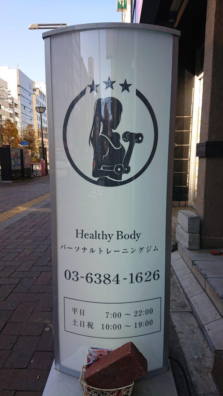 HealthyBody看板